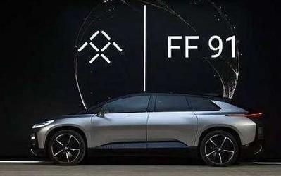 造车梦不休!FF转型汽车供应商 但强调FF 91仍将量产