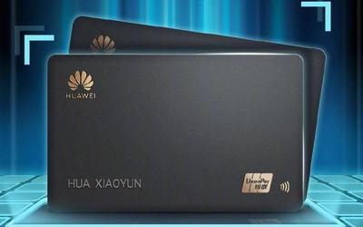 一张图看懂Huawei Card 华为用户专属还有多项权益