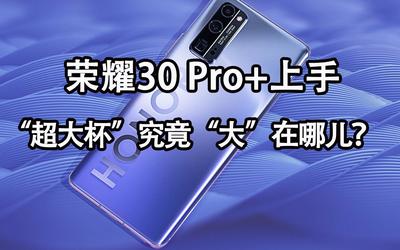 """榮耀30 Pro+上手:""""超大杯""""究竟""""大""""在哪兒?"""