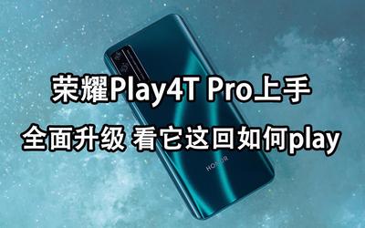 荣耀Play4T Pro上手:全面升级 看它这回如何play
