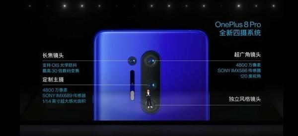 一加8 Pro搭載全新四攝影像系統