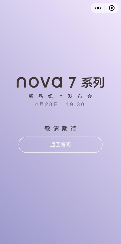 华为nova7系列今晚发布 喊小伙伴一起来看发布会