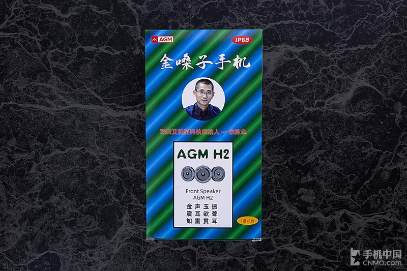 """AGM H2图赏:拥有一部""""金嗓子手机""""是怎样的体验?"""