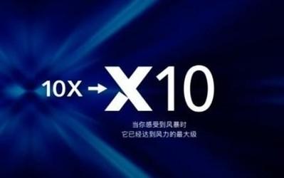 赵明确认荣耀X10 强大竞争力将掀起100% 5G风暴