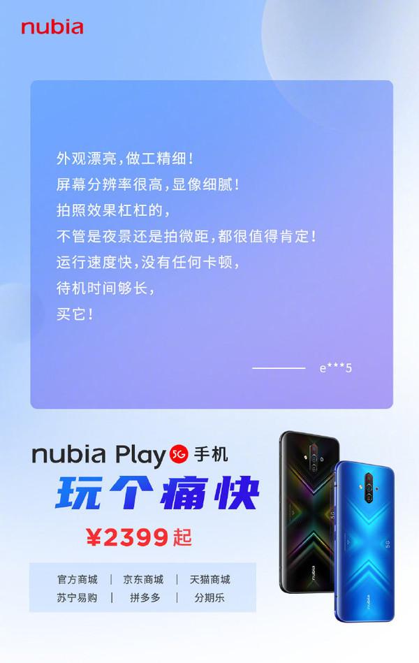努比亚Play 5G首批用户评价出炉 看完就知道买不买了