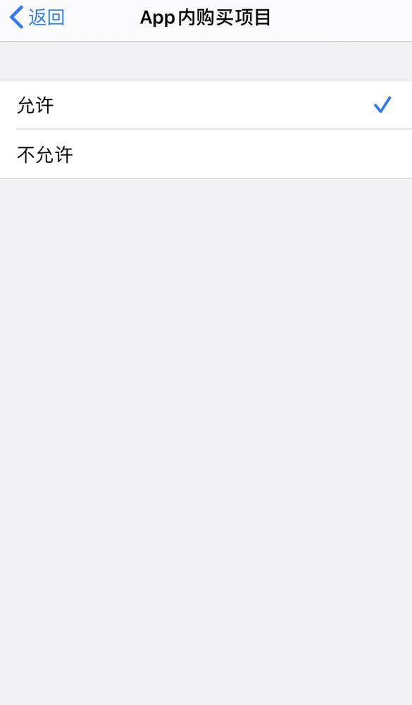 """通过""""屏幕使用时间""""-""""内容与隐私访问限制""""选项关闭App内购买"""