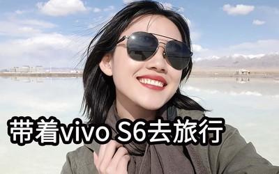 """带着vivo S6去旅行:前后双景拍摄,记录你与天空的""""盐""""色"""