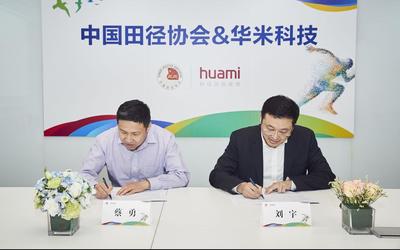 中国田径协会与华米科技成立田径运动联合实验室