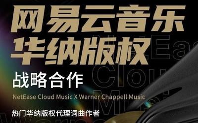 网易云音乐宣布与华纳版权战略合作 获130万音乐版权
