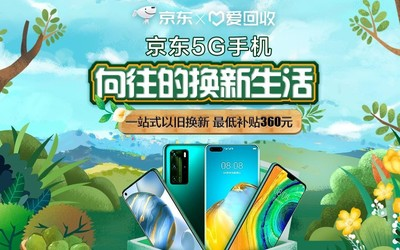 打造5G手机一站式以旧换新 爱回收携京东开启5G生活