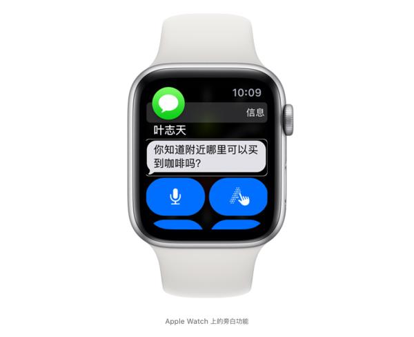 Apple Watch上的VoiceOver功能