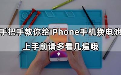 手把手教你给iPhone手机换电池 上手前请多看几遍哦