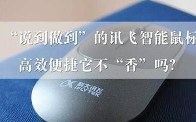 如何快捷操控电脑?讯飞智能鼠标语音黑科技一键搞定