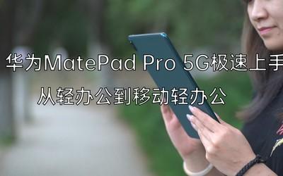 华为MatePad Pro 5G极速上手,从轻办公到移动轻办公