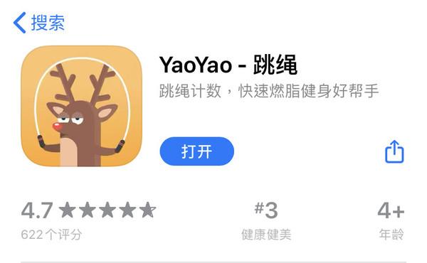 专访YaoYao跳绳App开发者汪家浩:兴趣是最好的老师
