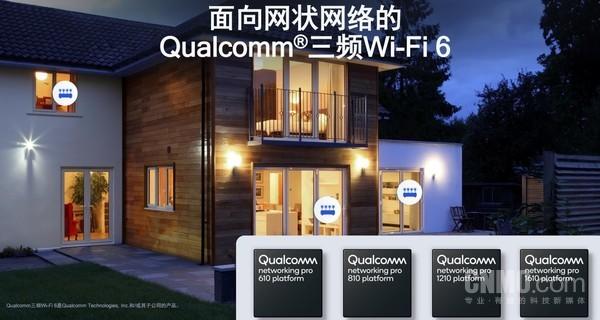 四款支持Wi-Fi 6E的全新Qualcomm Networking Pro系列平台