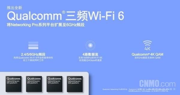 三个频段够用吗?高通推新品 正统迭代Wi-Fi 6E来袭