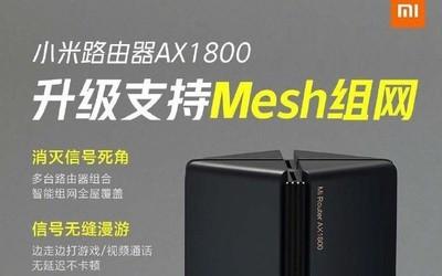 极速WiFi 6 小米路由器AX1800升级支持Mesh组网啦!