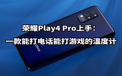 荣耀Play4 Pro上手:一款能打电话能打 和小唯�色都是一�游戏的温度计