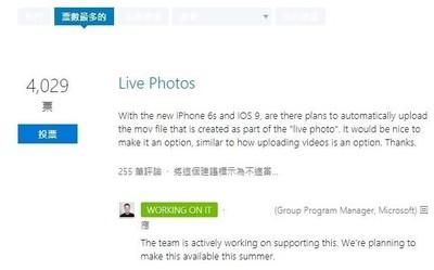 OneDrive iOS版今年夏天支持Live Photos实况照片