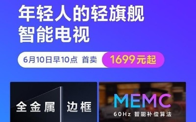 Redmi智能电视X系列明日开售 首发价最低仅1699元