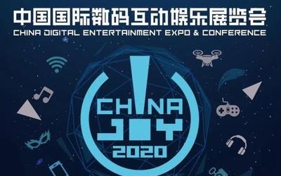2020年第十八届ChinaJoy预约购票通道开启!仅限一周