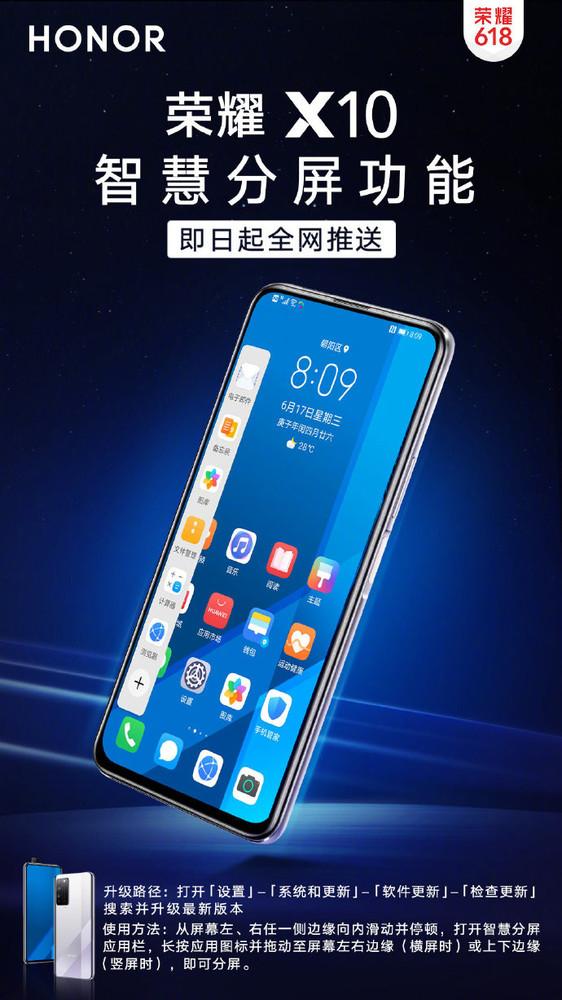 荣耀X10推送智慧分屏功能 让你的大屏幕更加好用
