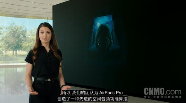 通过算法,令AirPods Pro支持空间音频功能