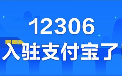 12306官方小程序率先上線支付寶 買火車票更快更安全