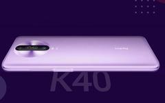Redmi K40系列或Q4亮相 搭载高通骁龙775处理器