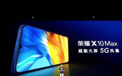 荣耀X10 Max正式发布 7.09英寸大屏双模5G 1899元起
