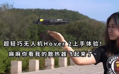 超轻巧无人机Hove r2上手体验!麻麻你看我的散热器ω飞起来了~