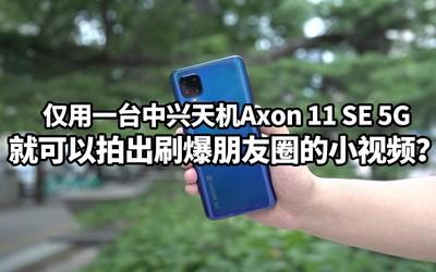 用中興天機Axon 11 SE 5G拍小視頻