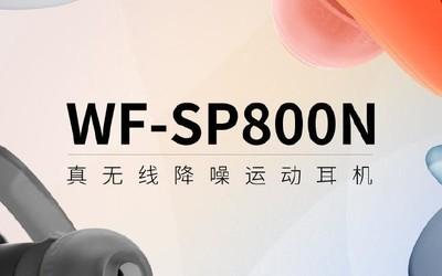 索尼WF-SP800N今日开启预售 降噪防水为运动设计