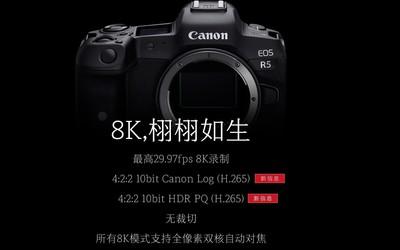 7月9日晚佳能EOS R5线上发布 机身防抖+8K视频拍摄