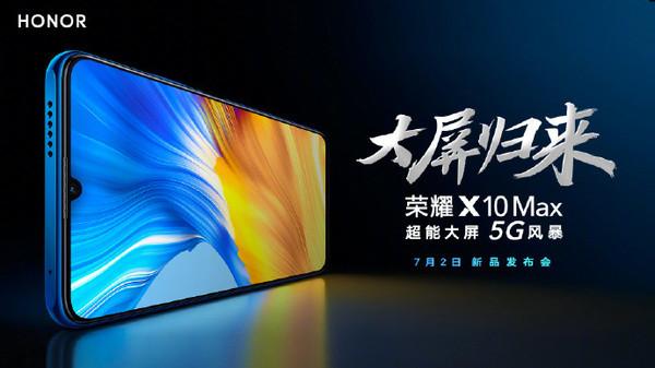 从荣耀X10 Max说起!聊聊这些年大屏手机的发展史