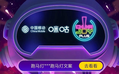 首届ChinaJoy Plus云展与中国移动咪咕公司达成重磅合作