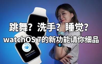 watchOS 7的新功能請你細品