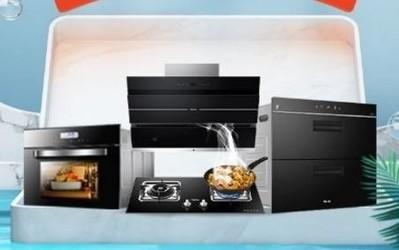 海尔厨电品牌日来袭!抽油烟机、灶具、消毒柜特惠