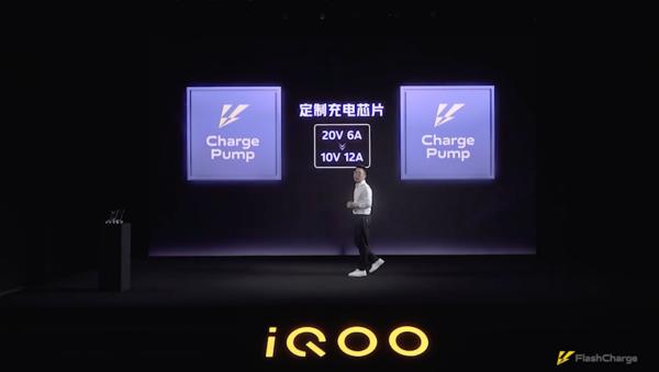 iQOO公布120W超强快闪差使技术 5分钟充50% 15分钟充满著