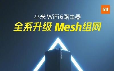 官宣:小米/Redmi Wi-Fi 6路由器全系支持Mesh组网