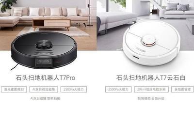 石头扫地机器人T7/T7 Pro大揭秘:同样高效 不同趋势