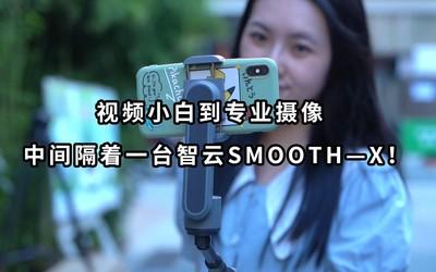 視頻小白到專業,只差智云SMOOTH—X!