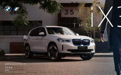 创新纯电动BMW iX3即将上市 纯电续航里程达500公里