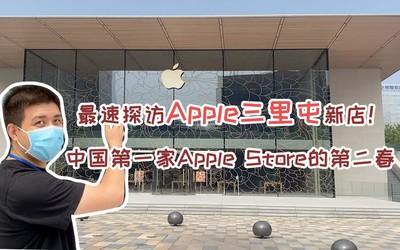 中國第一家Apple Store的第二春