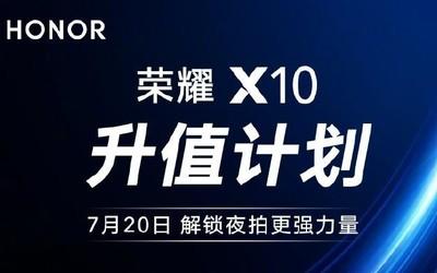 """荣耀X10""""升值计划""""7月20日启动:解锁更强夜拍力量"""