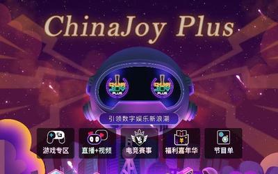 首届ChinaJoy Plus线上嘉年华 线上游戏试玩惊喜连连