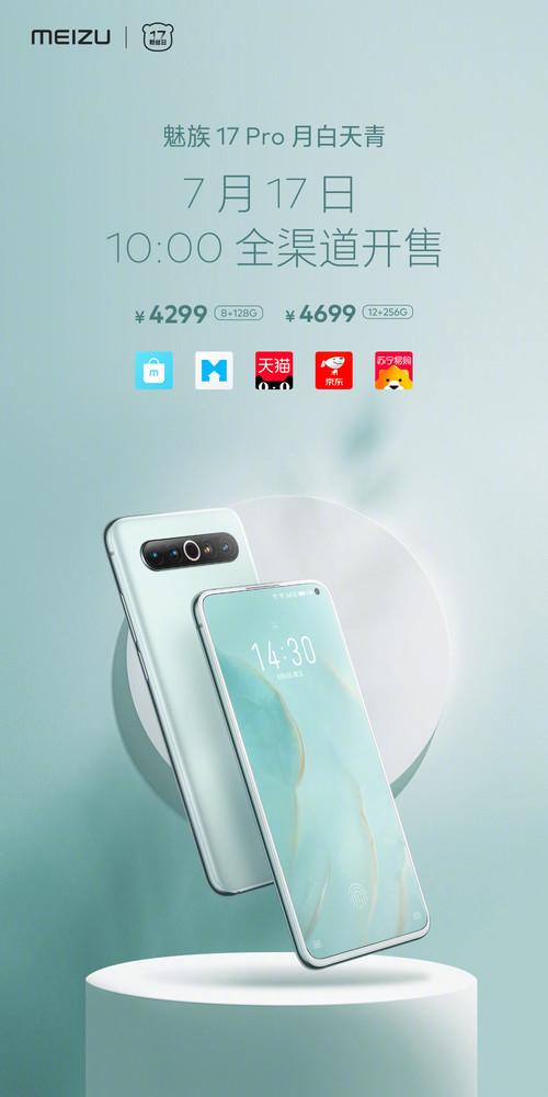 魅族17 Pro月白天青今日开售 白面板高颜值4299元起
