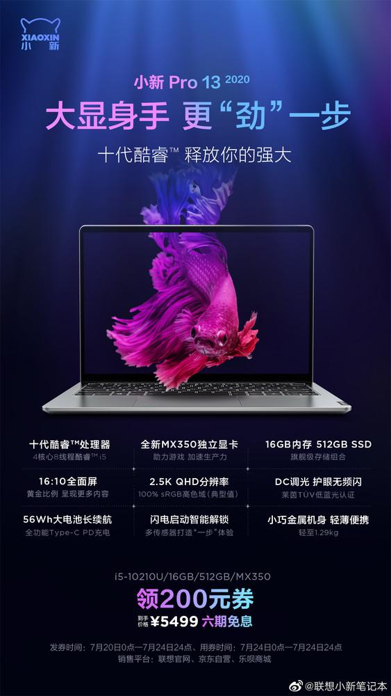 联想小新Pro 13 2020