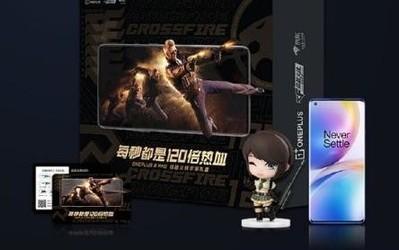 暑假游戏季!一加8 Pro《穿越火线》手游礼盒限量发售
